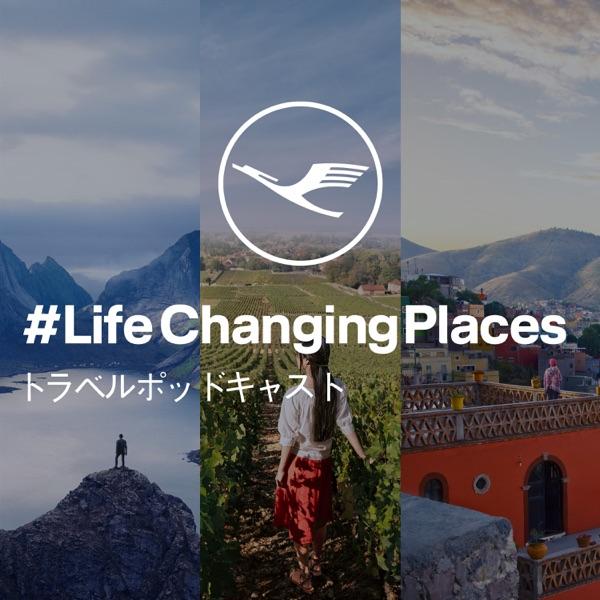 LifeChangingPlaces - トラベルポッドキャスト