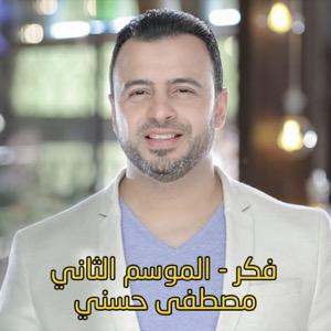 Think Season 2 - Mostafa Hosny | فكر الموسم 2 - مصطفى حسني