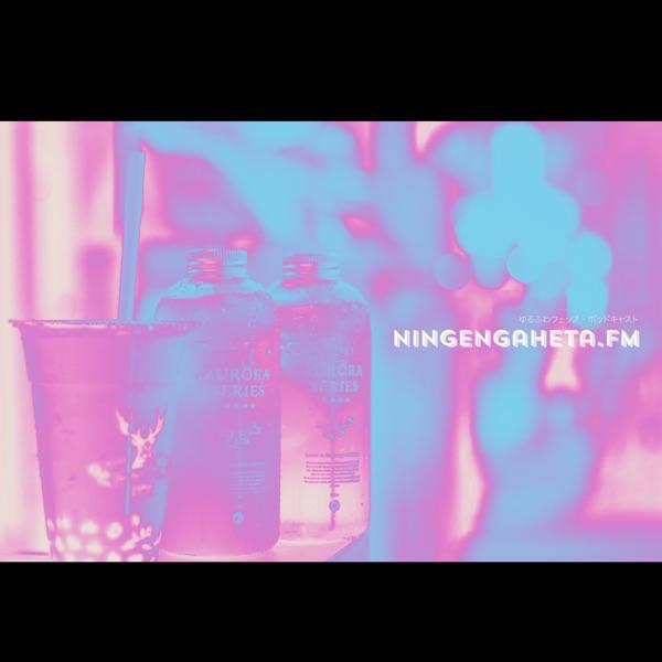 NINGENGAHETA.FM