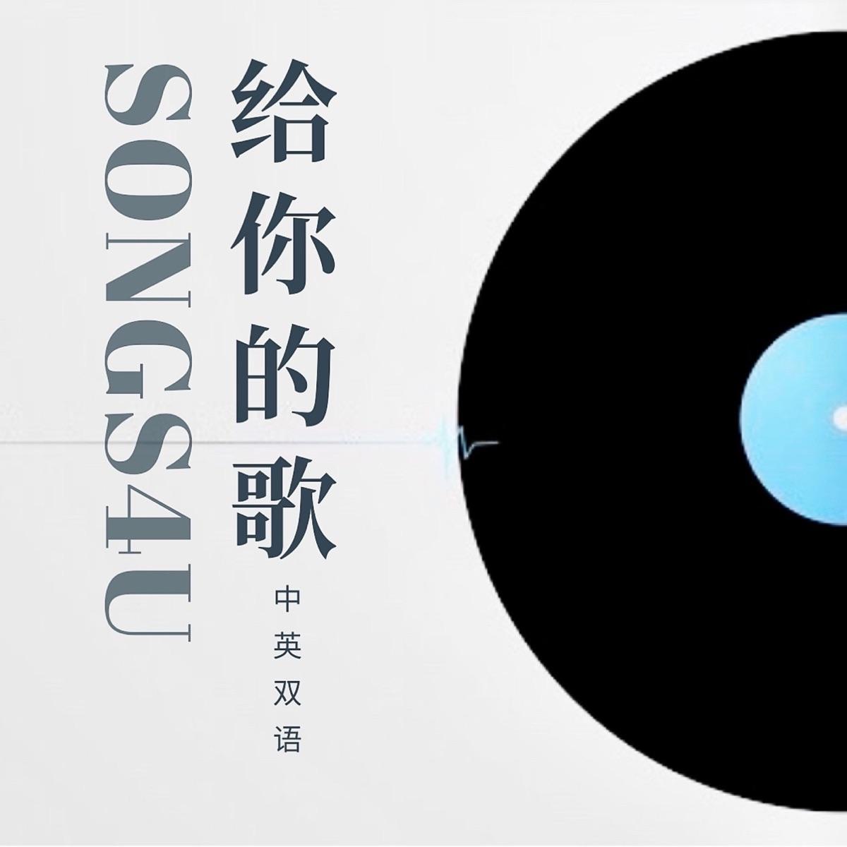 给你的歌Songs4U I 中英双语