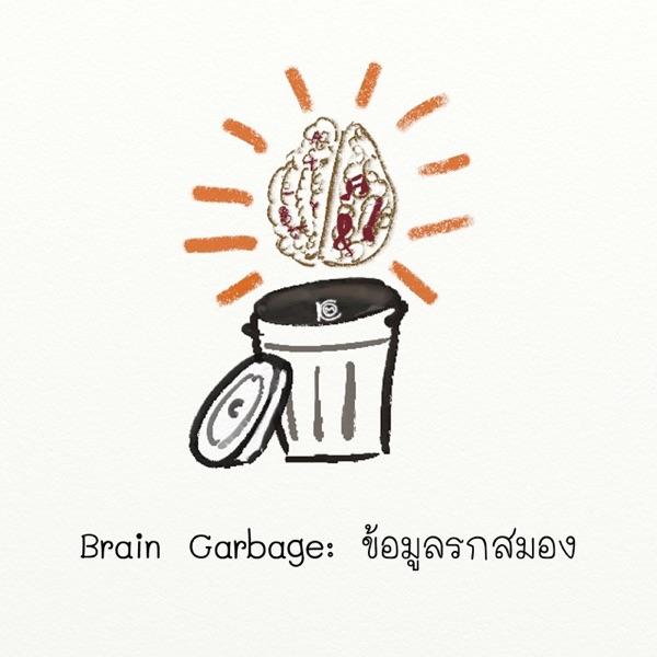 Brain Garbage: ข้อมูลรกสมอง