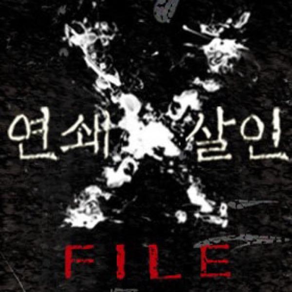 [LBC] 연쇄살인 X-file
