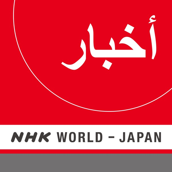 Arabic News - NHK WORLD RADIO JAPAN