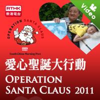 RTHK:Operation Santa Claus 2011 (Video) podcast