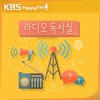 (종영) 라디오 독서실