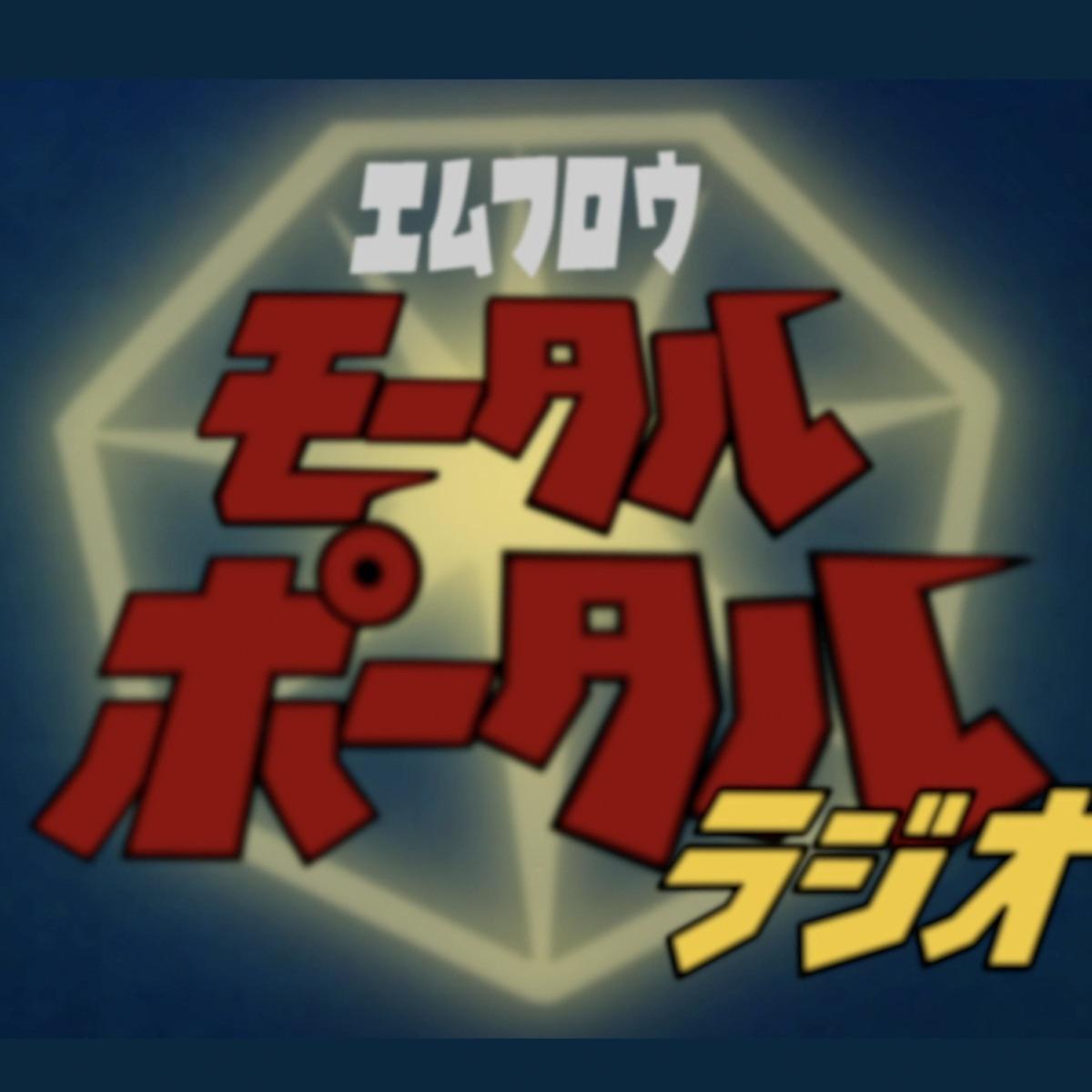 "m-flo ""mortal portal radio / モータルポータルラジオ"""