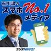 石川温のスマホNo.1メディア