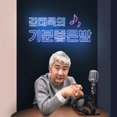김태욱의 기분좋은 밤