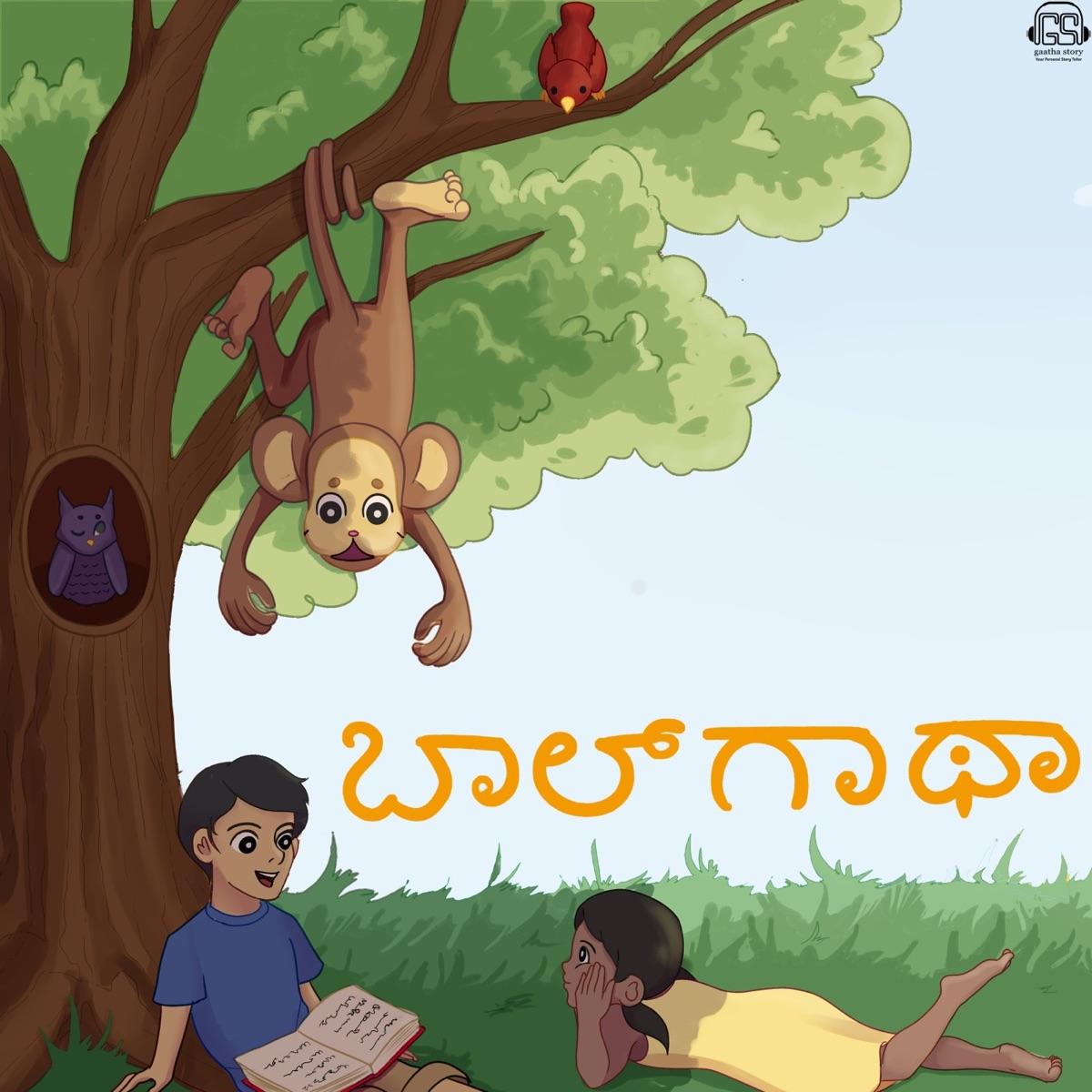 Baalgatha Kannada ಬಾಲ್ ಗಾಥಾ ಕನ್ನಡ