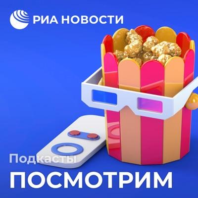 Посмотрим:Подкасты РИА Новости