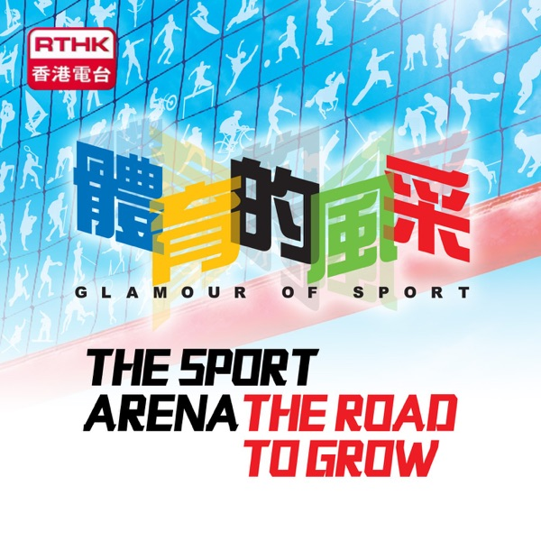 Glamour Of Sport - The Sport Arena   The Road to Grow