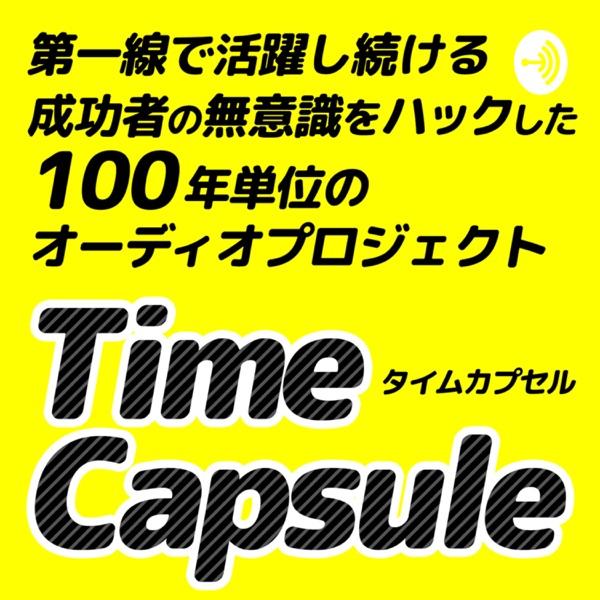Time Capsule Project~耳から潜在意識を書き換えるオーディオプロジェクト~(河本真)