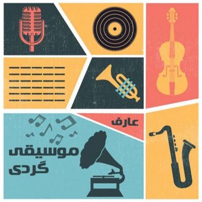 موسیقی گردی   Musiqigardy:Aref Khadjenejad