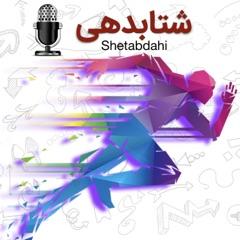 Shetabdahi