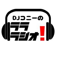 DJ コニーのラララジオ podcast