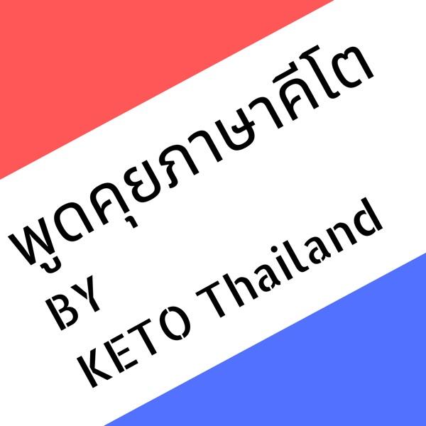 KETO THAILAND PODCAST