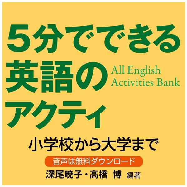 5分でできる英語のアクティビティ――小学校から大学まで――All English Activities Bank