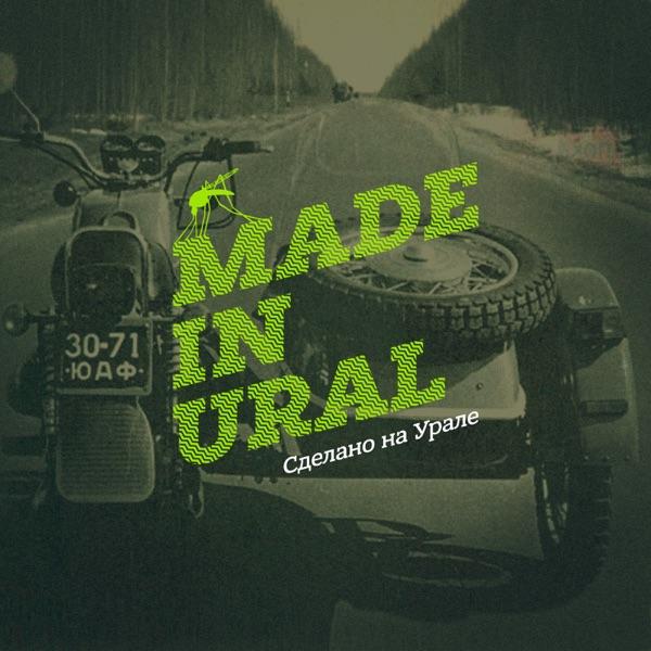 Made in Ural | Сделано на Урале