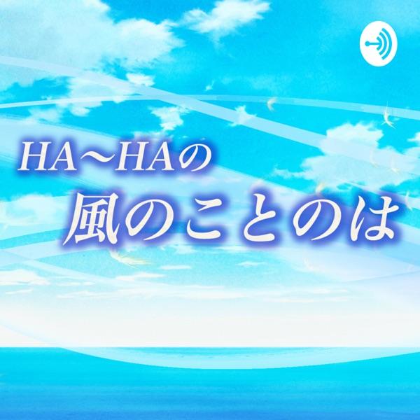 HA〜 HAの風のことのは