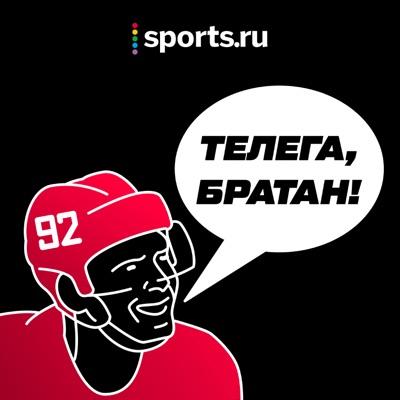 Телега, братан!:Sports.ru