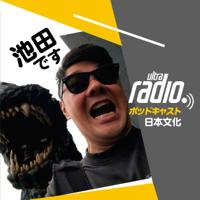 ultra radio podcast