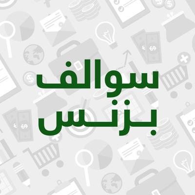 بودكاست سوالف بزنس:مشهور الدبيان