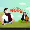 최화정&김지윤 소장의 목동 연애연구소