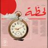 لحظة | Lahtha - Al Jazeera Podcasts  الجزيرة بودكاست