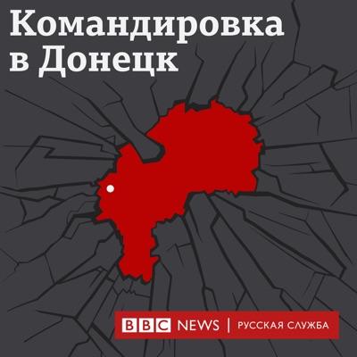 Командировка в Донецк