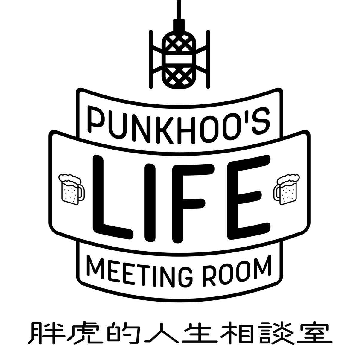 punkhoo's Life Meeting Room / 胖虎的人生相談室