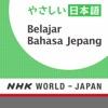 Belajar Bahasa Jepang - RADIO JEPANG NHK WORLD