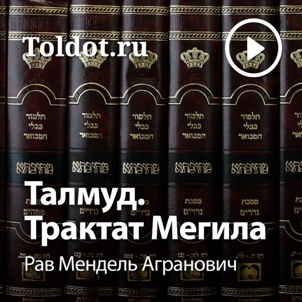 Рав Мендель Агранович — Талмуд. Трактат Мегила
