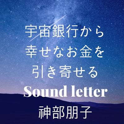 30.平成最後の最大満月:Sound letter