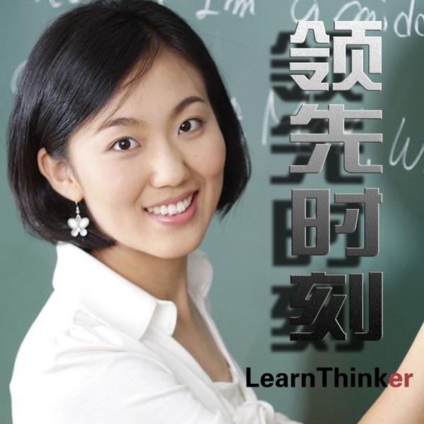 领先时刻 留学英语讲座