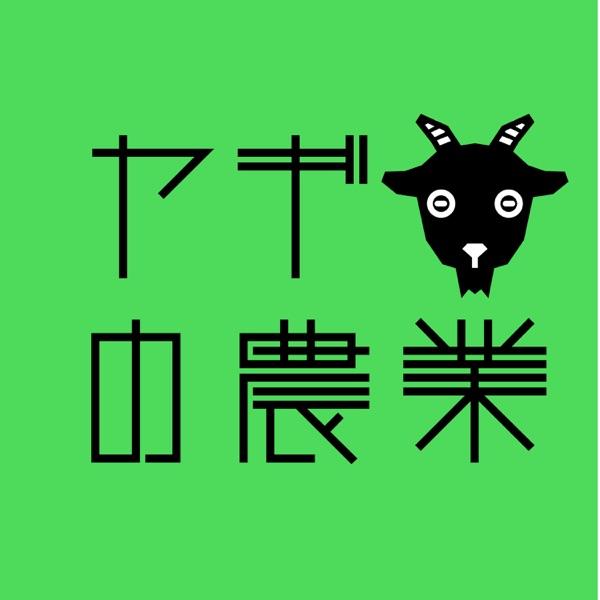 ヤギの農業