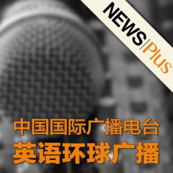 英语环球 NEWSPlus Radio