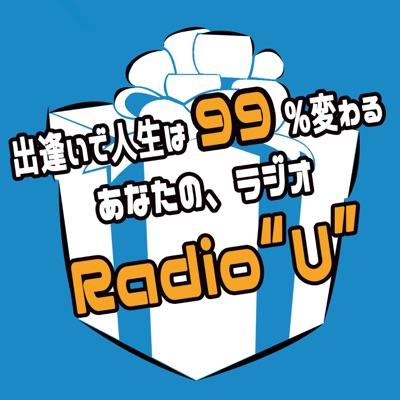 """出逢いで人生は99%変わる!~あなたの、ラジオ<Radio""""U"""">Season 1~:あっ!チャン☆ネル@人財プロ~TEAM i-Being~"""