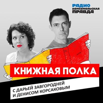 Книжная полка.:Радио «Комсомольская правда»