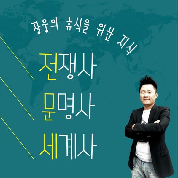 [휴식을 위한 지식]전쟁사 문명사 세계사