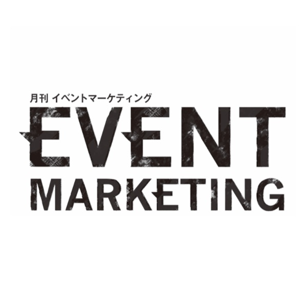 月刊イベントマーケティング