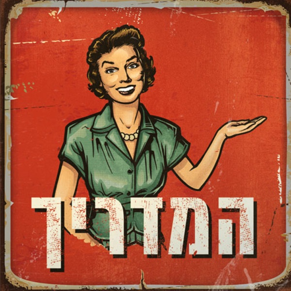 המדריך Guidance Podcast