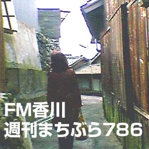 FM香川 週刊まちぶら786