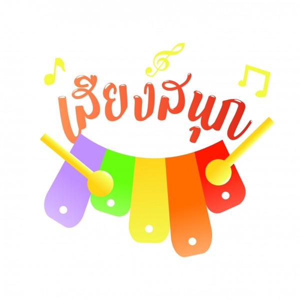 ThaiPBS Radio - เสียงสนุก