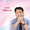 김정훈의 주말 뉴스쇼