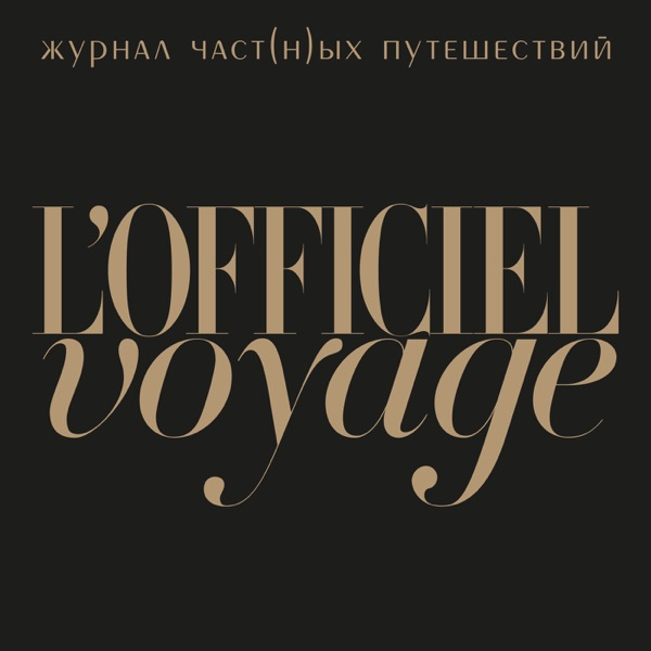 Путешествия с L'Officiel Voyage Russia