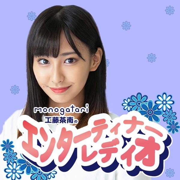 monogatari 工藤茶南のエンターティナーレディオ