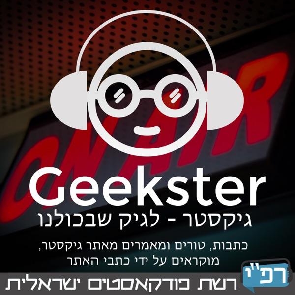 גיקסטר בשידור - Geekster On Air