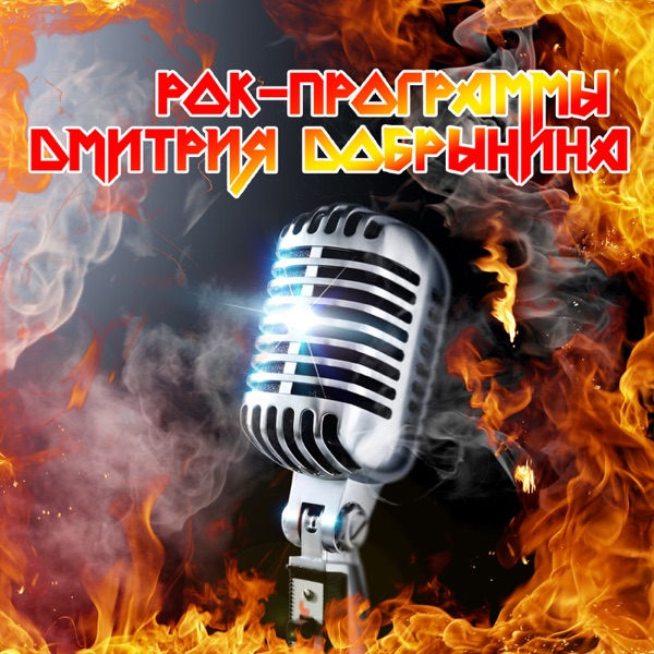 Рок-Программы Дмитрия Добрынина
