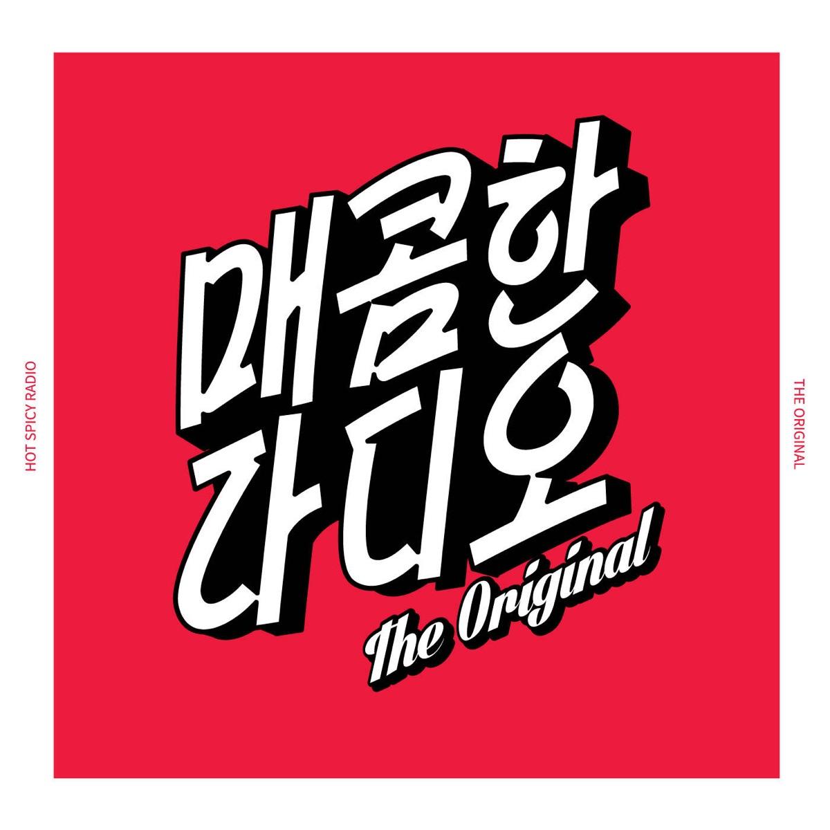 [방송종료] 매콤라OG