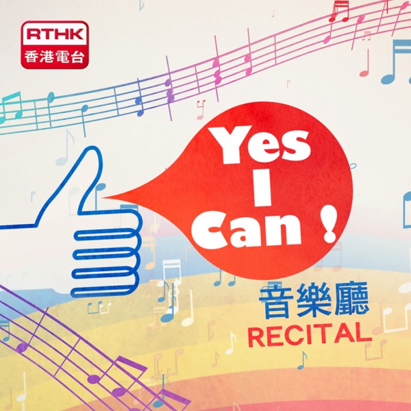 Yes I Can! 音樂廳